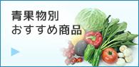 青果物別おすすめ商品