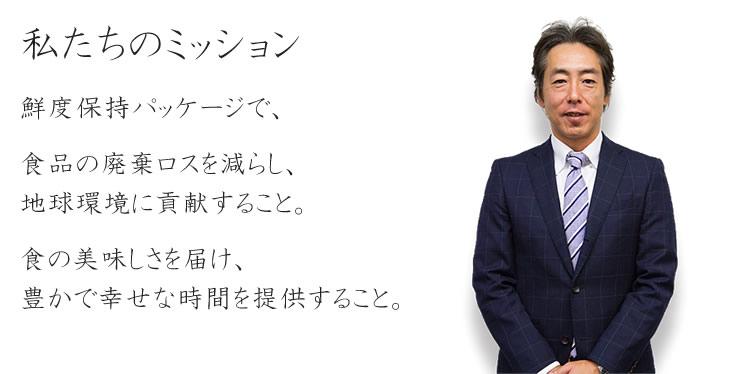 代表取締役CEO 野嵜 健