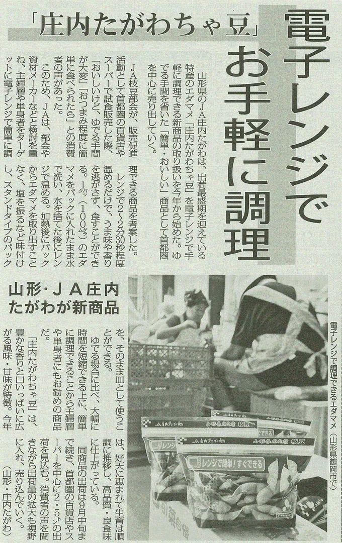 日本農業新聞東北版掲載紙面