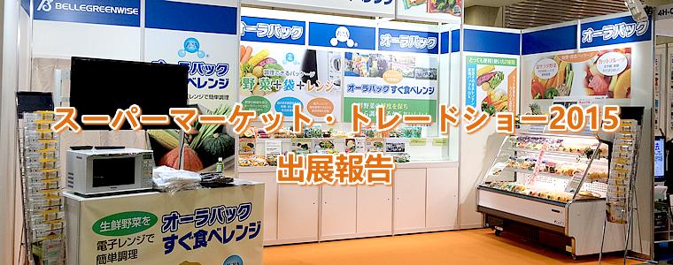 スーパーマーケットトレードショー2015 出展報告