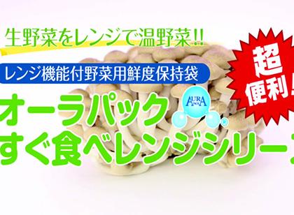 ぶなしめじ編/オーラパックすぐ食べレンジ