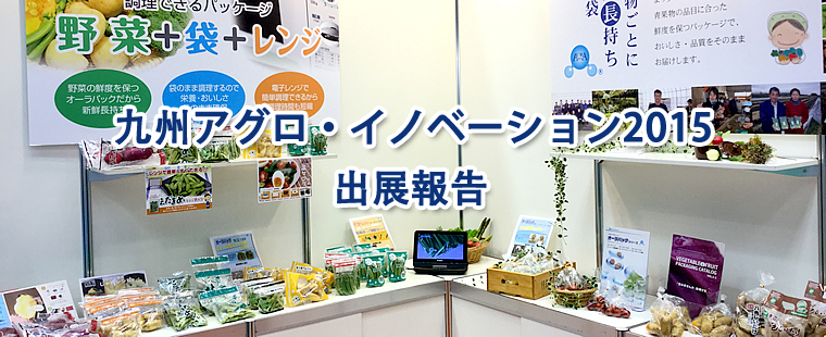 九州アグロ・イノベーション2015出展報告