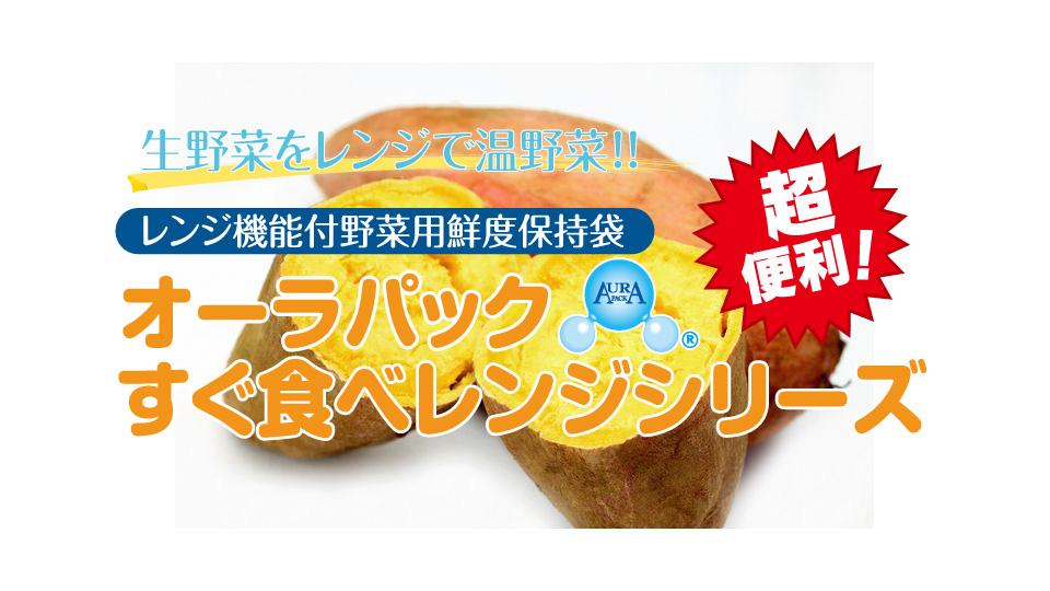 安納芋編/オーラパックすぐ食べレンジ