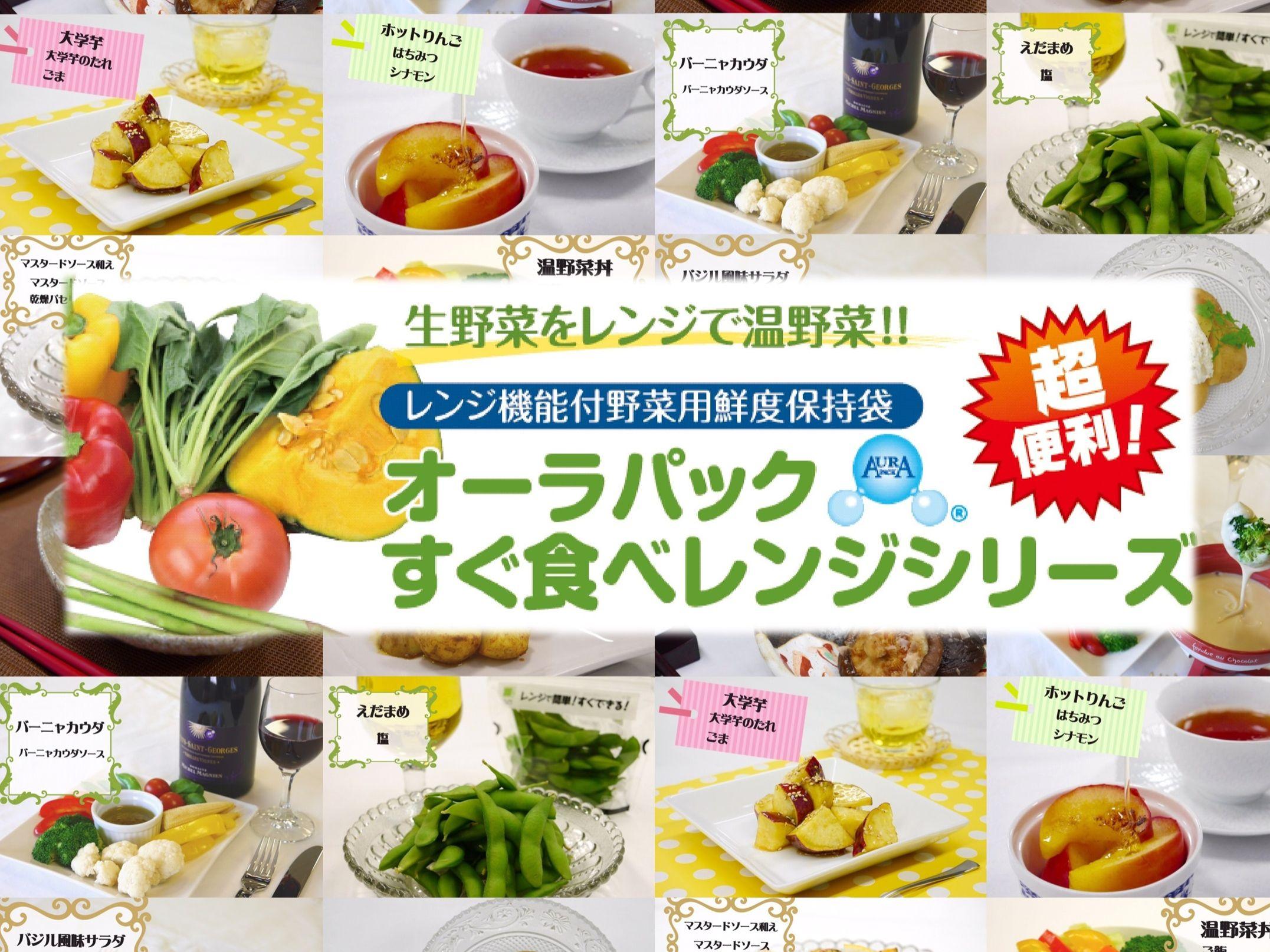 レシピ編/オーラパックすぐ食べレンジ