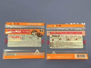 「オーラパックすぐ食べレンジ」を導入されて(庄内たがわ農業協同組合様)_2