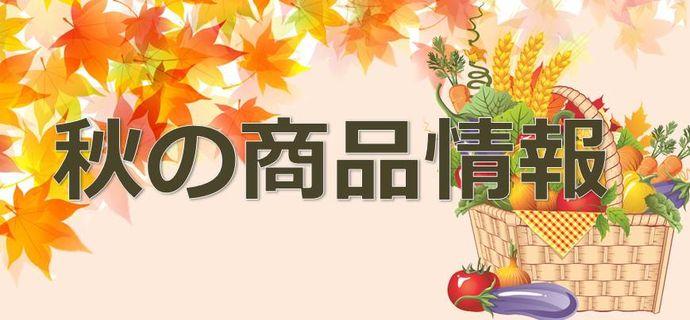 top_autumn
