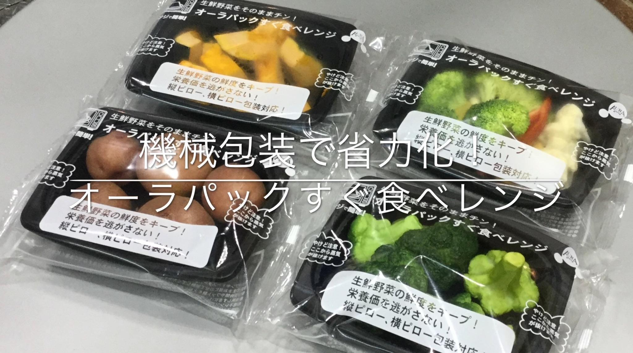 機械包装用ロールフィルムのご紹介/オーラパックすぐ食べレンジ