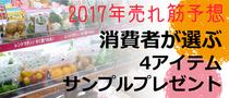 消費者が選ぶ4アイテムプレゼントキャンペーン2017
