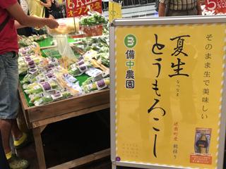 「オーラパック・オーラパックすぐ食べレンジ」を導入されて(株式会社備中農園様)_3