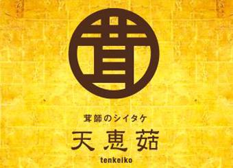 「オーラパックラップ」を導入されて(日本茸師の会様)_1