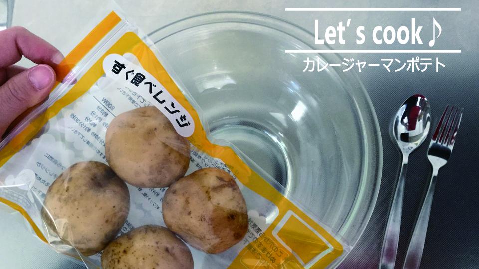 レシピ(じゃがいも)編/オーラパックすぐ食べレンジ