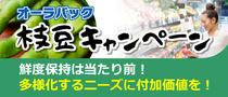 オーラパック枝豆キャンペーン2018