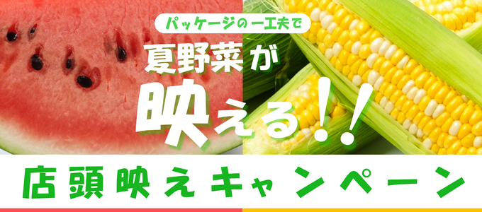 店頭映えキャンペーン2018
