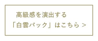 shirokumo