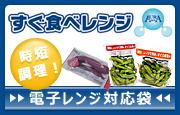 電子レンジ対応袋
