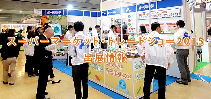 スーパーマーケット・トレードショー2015 出展情報