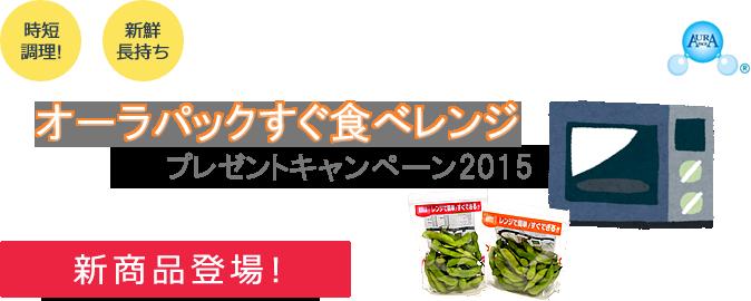 オーラパックすぐ食べレンジキャンペーン2015