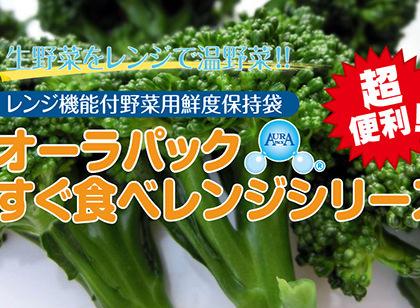 ブロッコリー編/オーラパックすぐ食べレンジ