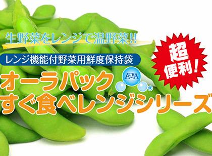 枝豆編/オーラパックすぐ食べレンジ