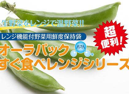 スナップエンドウ編/オーラパックすぐ食べレンジ