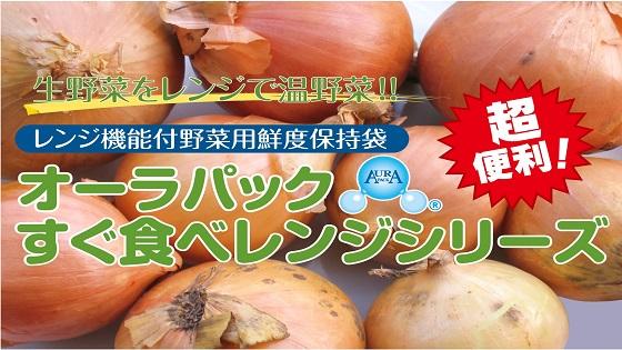 たまねぎ編/オーラパックすぐ食べレンジ
