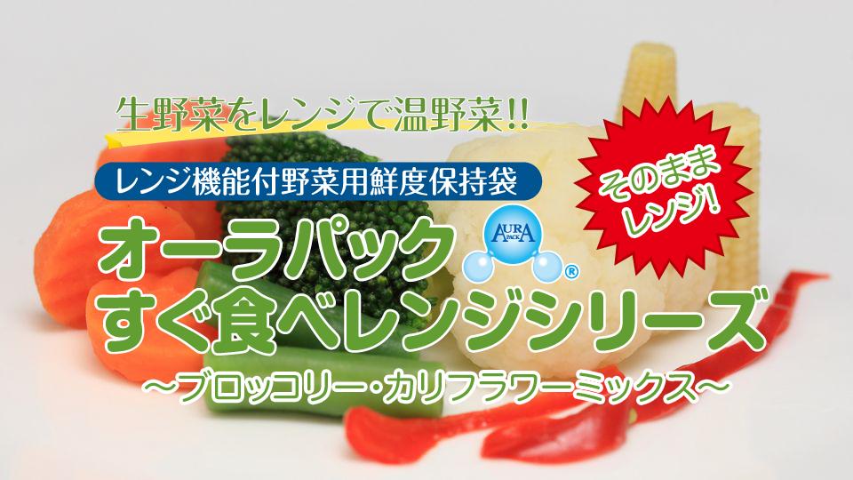ブロッコリーカリフラワーミックス編/オーラパックすぐ食べレンジ