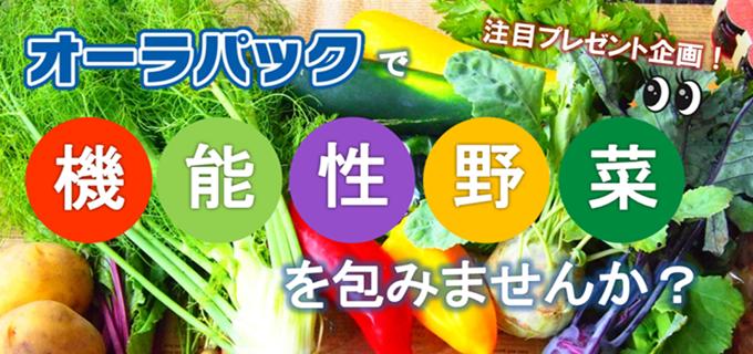 機能性野菜キャンペーン
