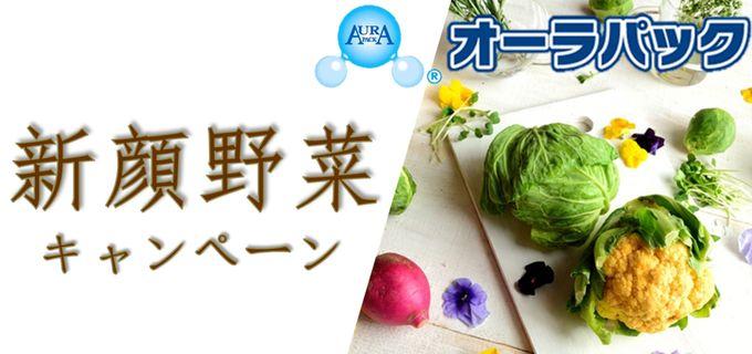 オーラパック新顔野菜キャンペーン2016