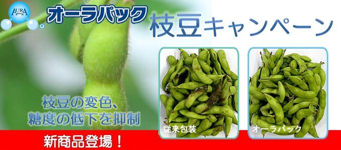 オーラパック枝豆キャンペーン2016