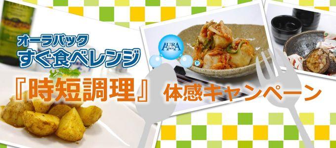 オーラパックすぐ食べレンジ「時短調理」体感キャンペーン