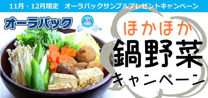 オーラパック鍋野菜キャンペーン2016