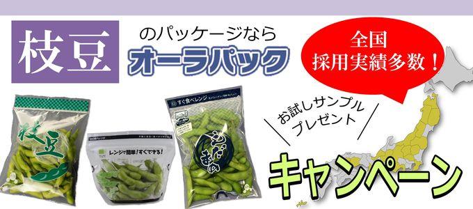 オーラパック枝豆キャンペーン2017