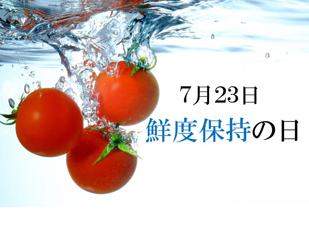 7月23日は「鮮度保持の日」/取組み紹介