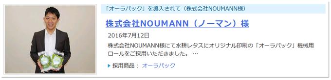 noumann