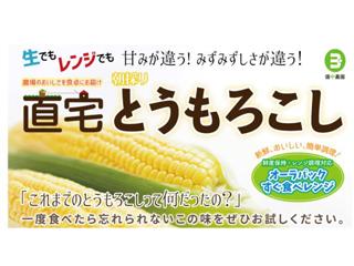 「オーラパック・オーラパックすぐ食べレンジ」を導入されて(株式会社備中農園様)_1