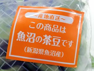「オーラパック別注品」を導入されて(魚沼農家連合会様)_3