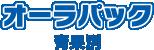 オーラパック青果別ロゴ