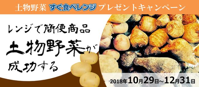 土物野菜すぐ食べレンジキャンペーン2018