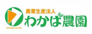 「オーラパック別注品」「環境対応インク」を導入されて(農業生産法人わかば農園株式会社 様)_1