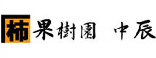 「オーラパック柿規格品」を導入されて(果樹園 中辰 様)_1