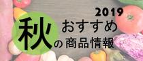 2019秋の商品情報