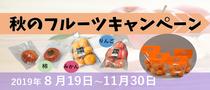秋のフルーツキャンペーン2019