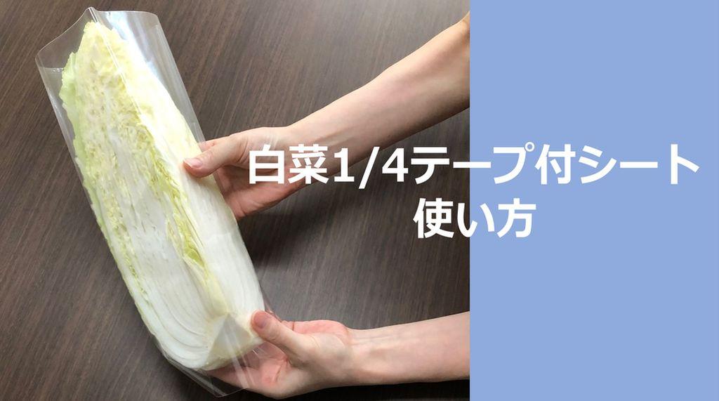 簡単包装!白菜1/4テープ付シート規格品の使い方