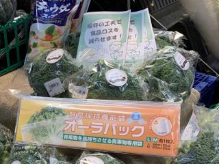 「オーラパック・オーラパックすぐ食べレンジ」を導入されて(ナフコ不二屋スーパー 様)