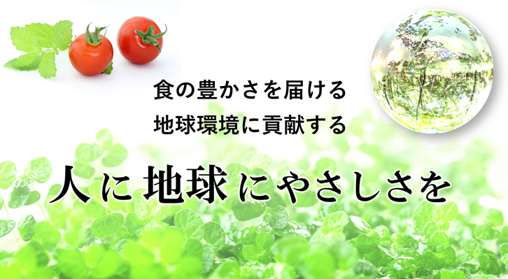 食の豊かさを届ける・地球環境に貢献する 人に地球にやさしさを