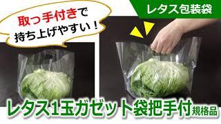 【レタス包装袋】         レタス1玉ガゼット袋把手付の使い方