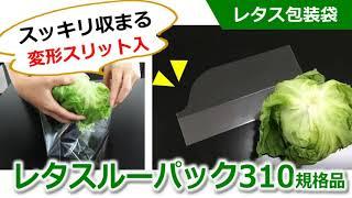 【レタス包装袋】         レタスルーパック310袋の使い方