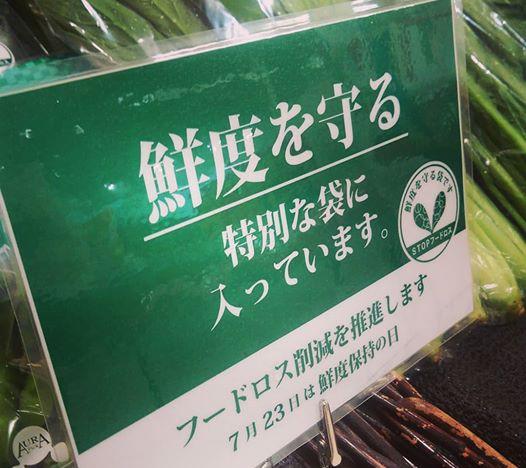 「オーラパック別注品」を導入されて(沼津中央青果株式会社 様)_4