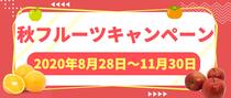 秋フルーツキャンペーン2020