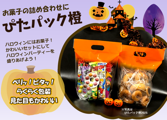 halloween_pitapack_orange
